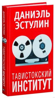 Тавистокский институт - отрывок из одноименной книги