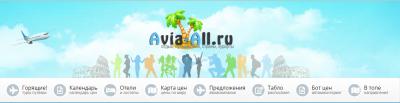 Экономия путешествий с avia-all.ru