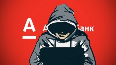 Личные данные 3,5 тыс. клиентов АльфаСтрахования ушли неизвестно к кому