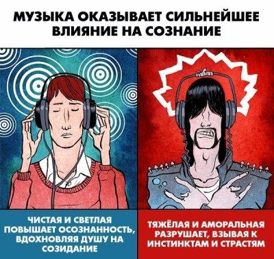 Деструктивная музыка угрожает национальной безопасности