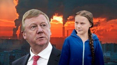 Грета Тумберг, Чубайс, углеродный след и новое повышение тарифов