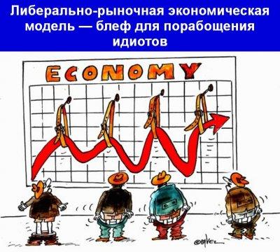 Либерально-рыночная экономическая модель — блеф для порабощения идиотов