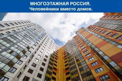 Многоэтажная Россия - человейники вместо домов