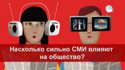 Насколько сильное влияние СМИ оказывают на общество?