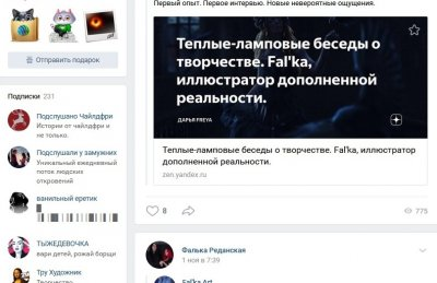 Пехота нового мирового порядка в России