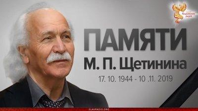 В возрасте 75 лет умер Михаил Щетинин - основатель известной Школы Щетинина
