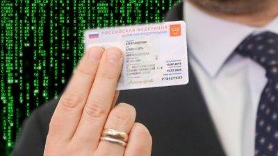 Электронный паспорт как основное удостоверение личности