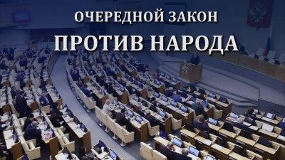 Госдума принимает очередной людоедский закон!