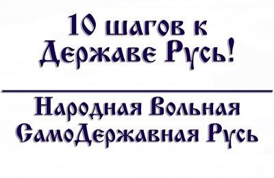10 шагов к Державе. Или как СозДать Державу Русь.