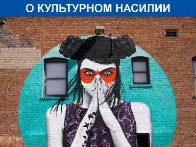 Отношение русского народа к закону в пословицах и поговорках. Культурное насилие