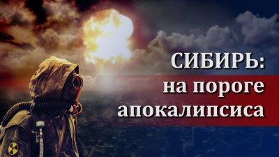 Сибири подписан смертный приговор