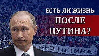 Импичмент Путину - процесс запущен! Поддержит ли народ?