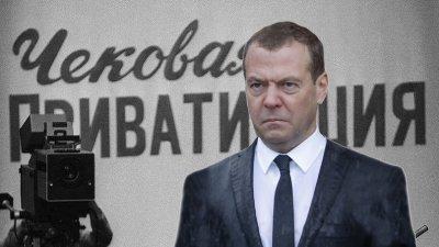 Дальнейшая приватизация России на 2020-2022 гг.