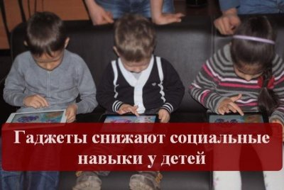 Гаджеты - угроза детской социализации