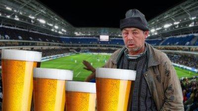 Госдума разрешила употребление пива на стадионах России