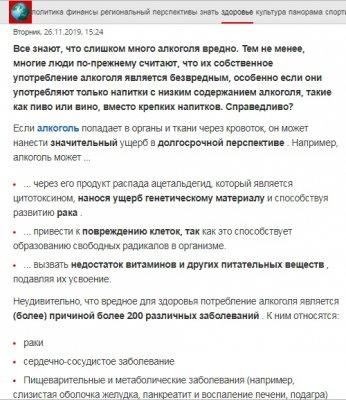 Алкогольные разводки российских СМИ