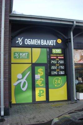 Как выбрать пункт обмена валют в Харькове?