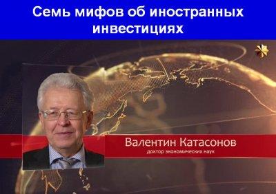 Иностранные инвестиции в Россию - мифы