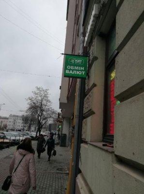 Обмен валют Львов: где обменять выгодно?