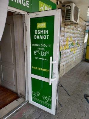 Обмен валют в Николаеве: где выгоднее произвести обмен?