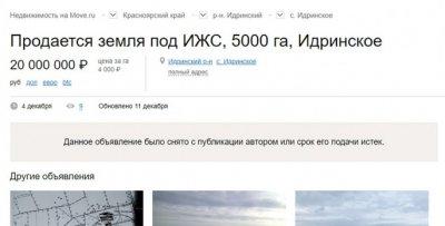 Продам деревню с людьми: в Красноярском крае торгуют холопами?