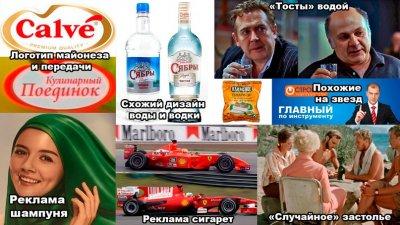 Пропаганда и скрытая реклама через схожие образы