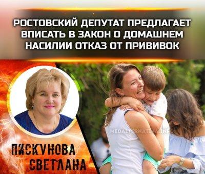 Ростовский чиновник предлагает сделать домашним насилием отказ от прививок