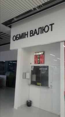 Где сделать обмен валют в Киеве лучше всего?