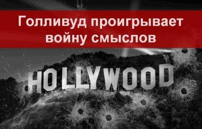 Голливуд проигрывает идеологическую войну?