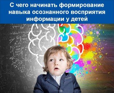 Как научить детей воспринимать информацию осознанно?