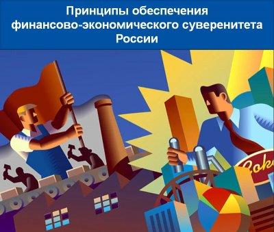 Как обеспечить финансовый суверенитет России?