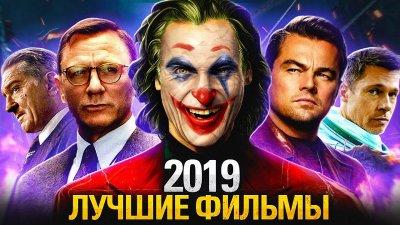 """Кино-""""шедевры"""" 2019 года"""