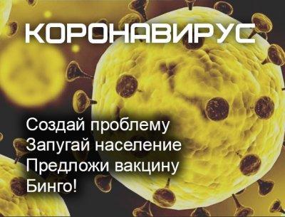 Коронавирус - хайп для продвижения новой вакцины?