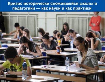 Кризис исторически сложившейся школы и педагогики — как науки и как практики