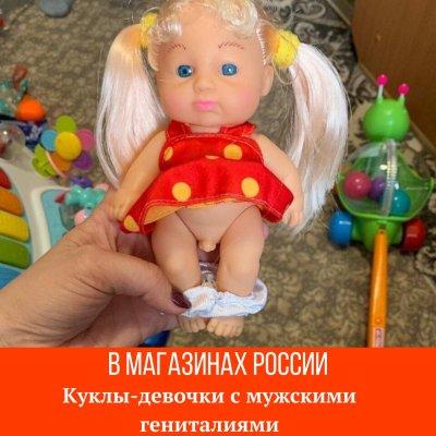 ЛГБТ: Куклы-трансвеститы появились на полках российских магазинов. Кто стоит за этим?