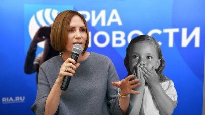 РИА Новости пропагандируют извращения и растление детей
