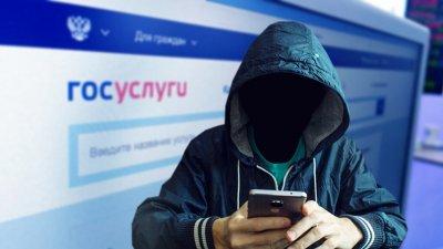 """В сеть ушли персональные данные портала """"Госуслуги"""" 30,000 жителей ХАО"""