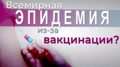Вакцинация - причина мировых эпидемий хронических заболеваний?