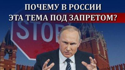 Почему в России эта тема под запретом?