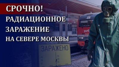 СРОЧНО! Радиационное заражение на севере Москвы! Власть бездействует...