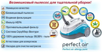 Пылесос Томас Perfect Air Allergy Pure: главные преимущества