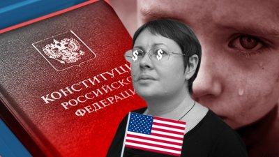 Ювенальная юстиция добралась до Конституции РФ?