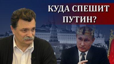 Путину - пожизненный срок?