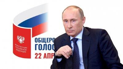 Поправки в Конституцию РФ: какой будет жизнь россиян после 22 апреля?