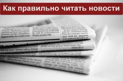 Как читать новости? Советы профессионального манипулятора общественным мнением