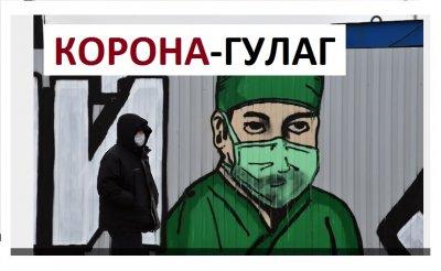 Корона-ГУЛАГ: камеры с распознаванием лиц будут отслеживать нарушителей карантина в Москве