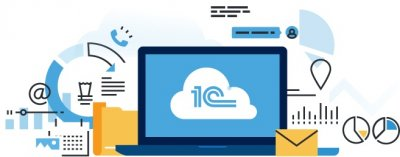 1С: программное обеспечение для бизнеса и облачные сервисы