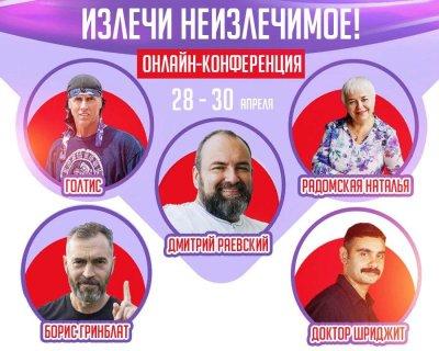 """Онлайн-конференция """"Излечи неизлечимое"""". 5 экспертов с мировым именем!"""