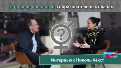 Гендерная идеология в образовании Евросоюза