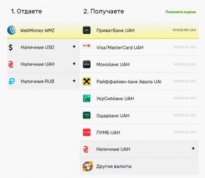 Как обстоят дела с выводом вебмани в Украине
